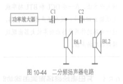 二分频扬声器电路故障处理