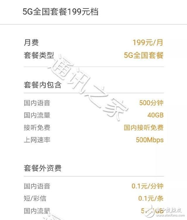 中国联通5G最低资费套餐曝光,预约拥有部分优惠