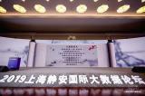 """星环科技入选""""上海2019年度大数据服务供应商推..."""
