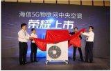 海信发布划时代新品5G物联网中央空调