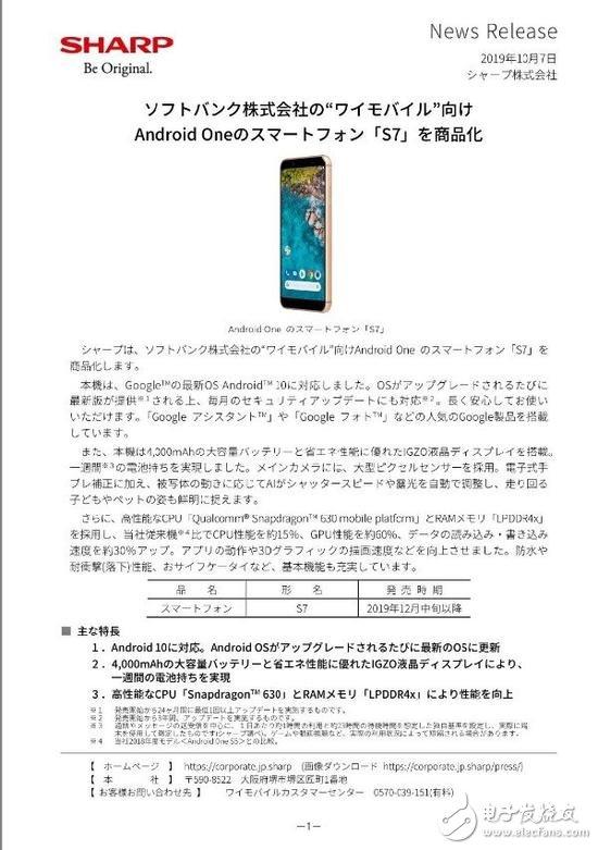 夏普在日本推出Android One新机S7,预装Android 10操作系统