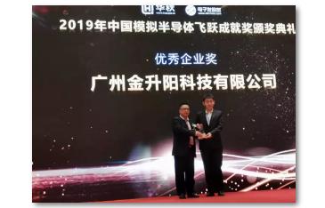 秉承「工匠精神」| 金升阳荣获2019「中国模拟半导体优秀企业奖」