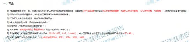 中国联通将会有机会获得超过10MHz的低频频段
