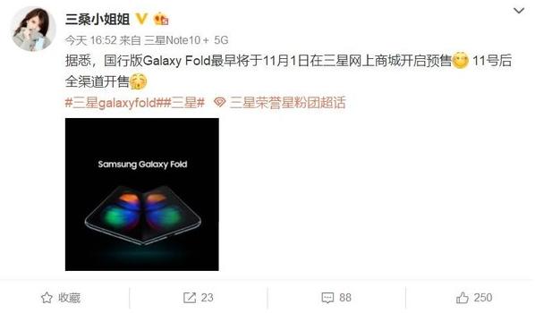 国行版三星Galaxy Fold曝光最早将于11月1日开启预售