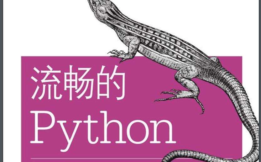 流畅的Python中文版PDF电子书免费下载