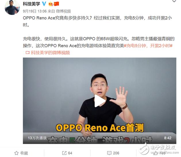 OPPO Reno Ace充电实测,充电5分钟开黑2小时