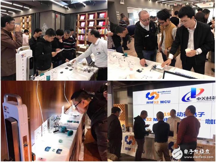 """2019灵动微电子MM32 MCU智能之""""芯""""秋季咖啡沙龙"""