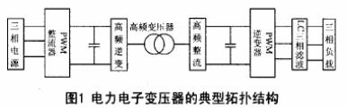 并联PET负荷分配控制及负载动态过程的Matlab仿真研究