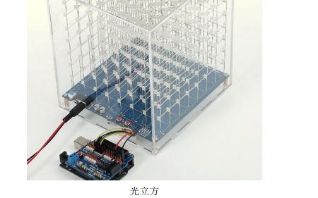 Arduino驱动光立方制作过程详解