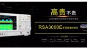 """普源精電推出經濟型""""五合一""""實時頻譜分析儀RSA3000E系列"""