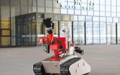 消防机器人的研发步伐得到了进一步的提速