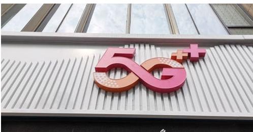 """5G这一个大蛋糕如何""""吃"""""""