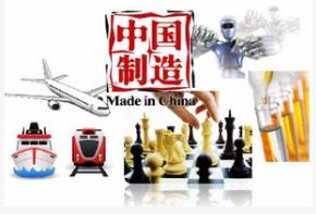 中国制造强国建设需要走三步棋