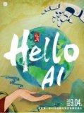 科大訊飛用AI為世界留下多彩鄉音