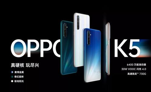 OPPO K5正式發布該機搭載驍龍730G處理器最高運行頻率達到2.2GHz