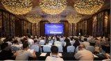 金三立亮相2019泛在电力物联网技术高峰论坛