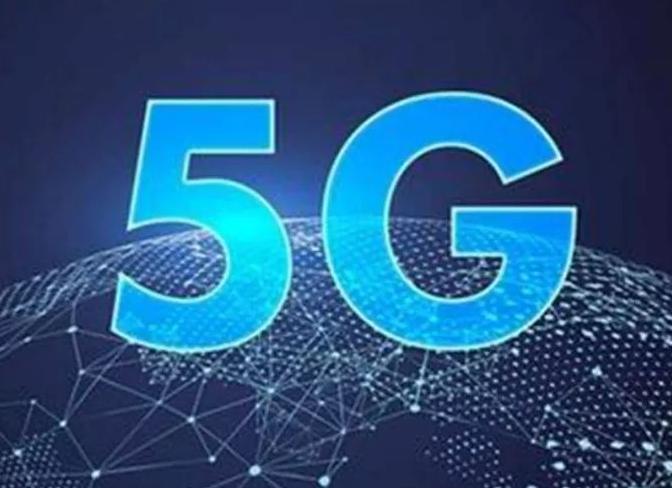 5G将成为未来产业的网络基石
