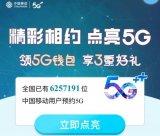 中国5G预约用户数超1000万,你预约了吗?