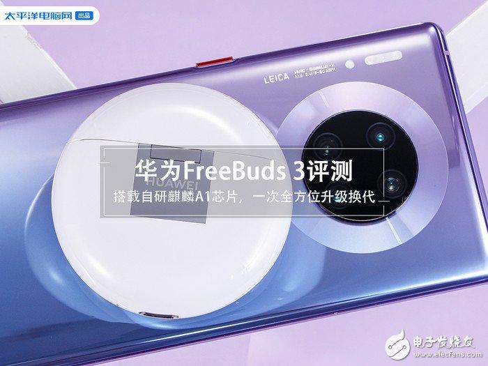华为FreeBuds 3代真无线耳机评测 别树一...