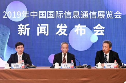 2019年中国国际信息通信展览会将会在京召开并全...