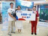 中国首个云VR业务上线,正式进入商用阶段