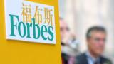 福布斯發布數字經濟百強榜 中國14家企業上榜 BAT入選