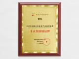 """杭州萤石网络获颁""""十大智能锁品牌"""""""
