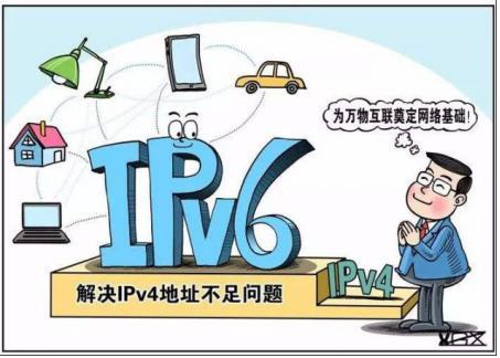 政务云IPv6是怎样的一套解决方案