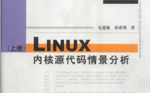 LINUX内核源代码情景分析上册PDF云顶娱乐平台下载书免费下载
