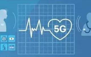 5G医疗技术将给医疗领域带来怎样的变革