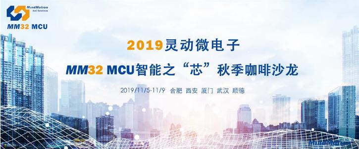 """2019灵动微新萄京MM32 MCU智能之""""芯""""秋..."""