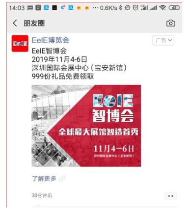 2019EeIE智博会,强势登陆线上线下各大广告媒体头条