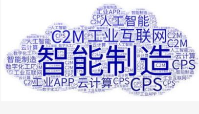 中國智能制造將迎來十大發展趨勢