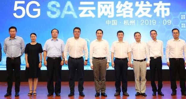 浙江移动的5G SA网络能力已基本成熟