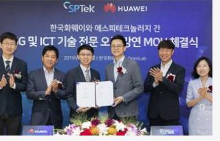 华为与韩国广播通信产业合作社签署了5G生态系统合作谅解备忘录