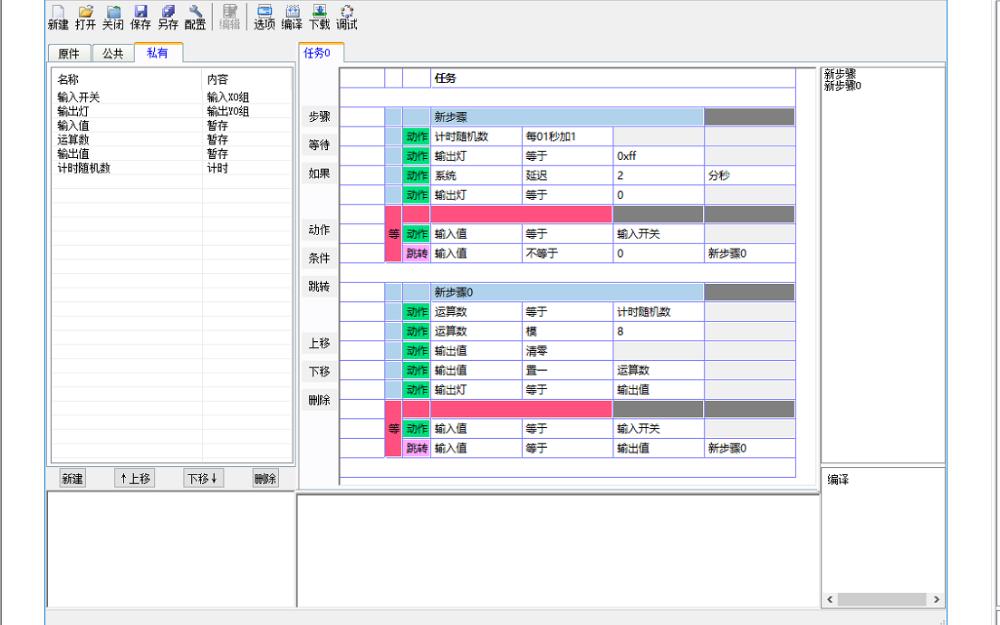步控控制器国产PLC包含编程软件驱动免费下载