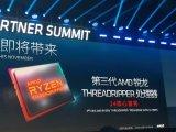 第三代锐龙Threadripper处理器首次公开 24核48线程面向消费级桌面玩家
