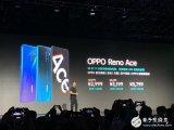 OPPORenoAce正式发布 售价3199元