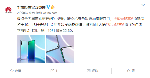 华为畅享10将于10月18日发布该机采用极点全面屏设计拥有三种配色