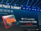 AMD第三代锐龙线程撕裂者处理器首次公开 今年11月与锐龙9 3950X一同上市