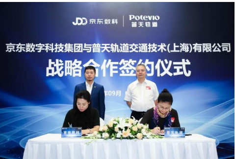 京东数科与普天轨道交通签署战略合作协议