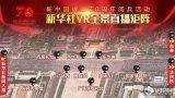 国庆在VR中看阅兵,新华社推VR+5G+8K直播...