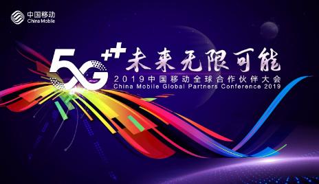 中国移动第七届全球5G合作伙伴大会已在广州正式举行