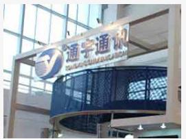 广东通宇通讯股份有限公司发布了2019年三季度业绩报告
