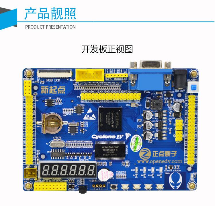 星翼电子:新起点FPGA开发板硬件资源描述