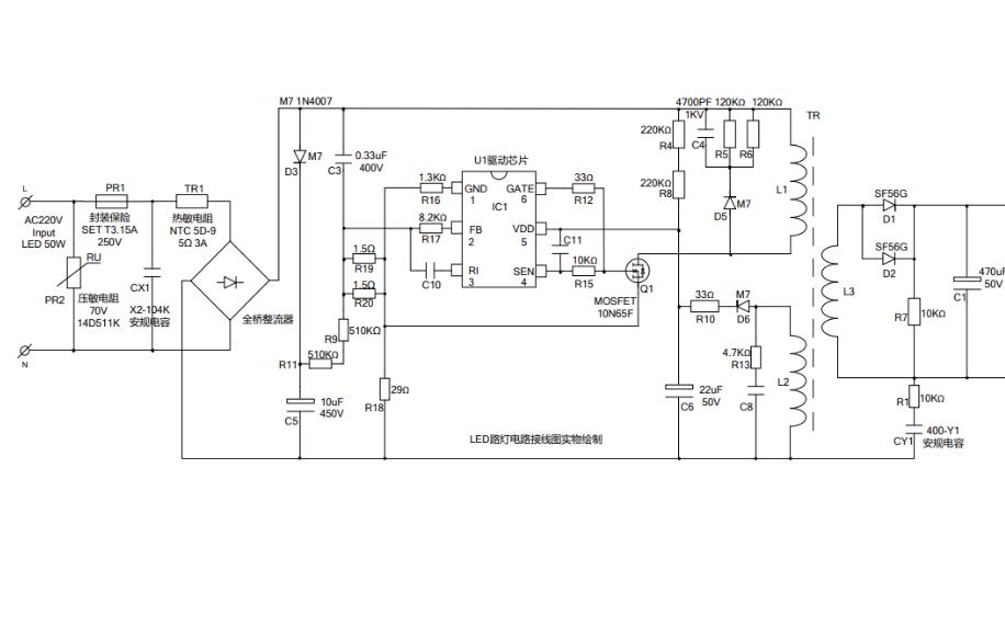 50W 1.5A LED路灯电路原理图免费下载