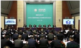 国网四川省电力公司提出了全面建设泛在电力物联网战略