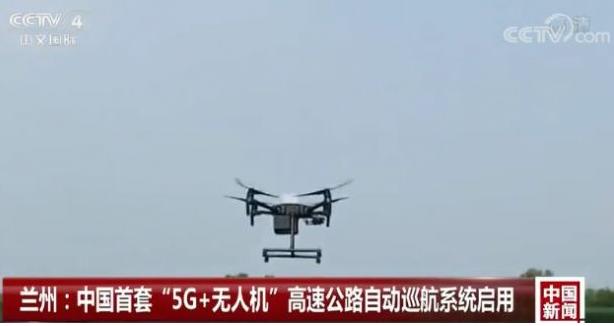 中国联通联合兰州市公安局研制出了全国首套无人值守5G网联无人机