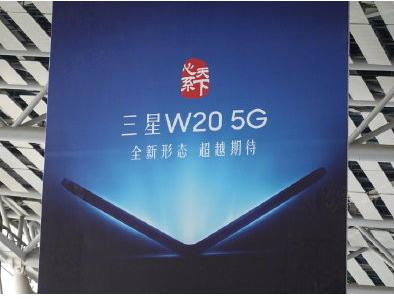 三星W20 5G版曝光将可能搭载骁龙855平台并采用折叠屏设计