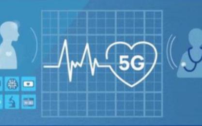 5G的到来将给医疗行业带来技术变革
